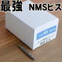 〔ソフトウッド・ハードウッド対応〕65mm NMS高強度ステンレスビス100本入(ビット付) 信頼の日本製