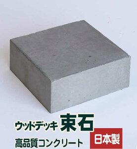 ウッドデッキ用 【日本製】束石