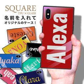 送料無料 名入れ ネーム オーダー オリジナル iPhoneケース スマホケース カバー 耐衝撃 四角 スクエア ガラス 強化ガラス ギフト プレゼント iPhone 11 11Pro Max X XS XR 6 6S 7 8 6Plus 6SPlus 7Plus 8Plus Galaxy S9 S9+ Plus おしゃれ かわいい かっこいい