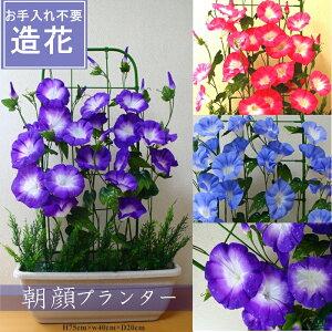 造花アサガオプランター朝顔送料無料3色よりお選び下さい水滴付