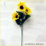 ヒマワリ【造花】【造花ひまわり】【1本98円税込み】【最安値に挑戦】