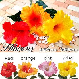 【ハイビスカス造花】【¥98】【3色よりお選びください】
