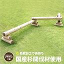 【二連】 木製平均台 ブラウン 防腐加工処理済