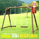 【二人乗り】 木製 ブランコ ブラウン 家庭用 防腐加工処理済
