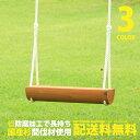 【椅子単体】木製 ブランコ カーキ 家庭用 防腐加工処理済