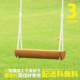 椅子単体】木製 ブランコ カーキ 家庭用 防腐加工処理済