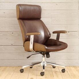 オフィスチェアー 肘付き ブラウン 合皮張り製 モダン風 デスク用チェアー デスクチェアー 事務用チェアー 事務用椅子 パソコンチェアー PCチェアー ワークチェアー ワーキングチェアー 社長椅子