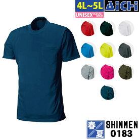 [ メール便 -可] SHINMEN シンメン ニット 0183 半袖 ドライ Tシャツ 春夏 4L 〜 5L | ストレッチ 吸汗速乾 軽量 大きいサイズ メンズ レディース シンプル