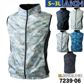SOWA 桑和 EFウェア 空調服 7239-06 空調 ベスト [ 服のみ ] S〜3L   2021 迷彩 人気 売れ筋 ベストタイプ 熱中症対策 誕生日 安い 涼しい 新作 おすすめ S M L LL 3L