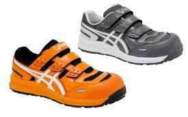 アシックス 安全靴 asics FCP102 ウィンジョブ 限定色