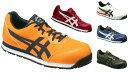 アシックス 安全靴 asics CP201 ウィンジョブ