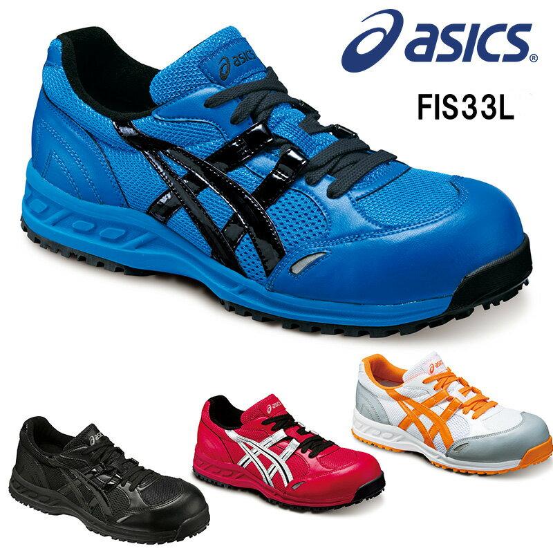 アシックス asics 安全靴 FIS33L ウィンジョブ