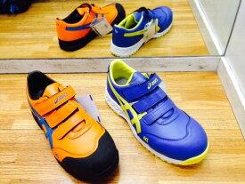 アシックス 安全靴 asics 限定色 FIS52S ウィンジョブ