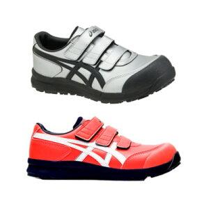 アシックス 安全靴 asics CP301 店舗販売限定品