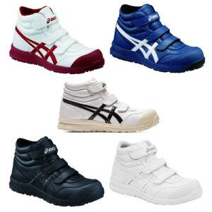 アシックス 安全靴 asics FCP302 ウィンジョブ ハイカット