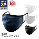 【送料無料】選べる3枚セット お得 0022 coolcore® 冷感マスク クーリングマスク クールコアマスク クールマスク 夏…