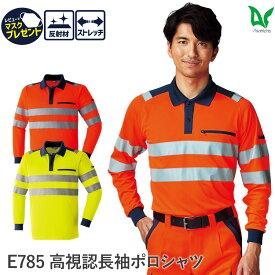 作業服 作業着 長袖ポロシャツ E785 通年用 メンズ 反射材 反射テープ S〜6L 蛍光イエロー 蛍光オレンジ 大きいサイズ対応 安全 高視認性安全服 JIST8118適合 Asahicho