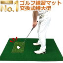 ゴルフ練習マット / ショット用 スタンスマット (超特大150cm×100cm) 人工芝マット / 打席 スイングマット 【 ゴル…