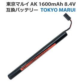 【 東京マルイ 互換 】 東京 マルイ 89式小銃 MP5K TOKYO MARUI 互換 バッテリー 大容量 1600mAh AK ミニS ニッケル水素 8.4V 1.6Ah 電動ガン 大容量