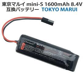 【東京マルイ 互換】東京 マルイ TOKYO MARUI 互換 バッテリー 大容量 1600mAh MiniS ミニS ニッケル水素 8.4V 1.6Ah Mini S 電動ガン用