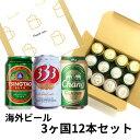 ビール 飲み比べ クラフトビール 【 アジア3ヵ国ビール・12缶セット 】( 330ml x 12缶入 ) すっきりとした味わいが特徴のアジアンビール飲み比べセット アジア 海外ビール 詰め合わせ セット お酒 ギフト プレゼント beer 輸入ビールセット 贈り物 贈答用 缶ビール