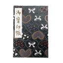京都伏見の御朱印帳 膨らし表紙 上金襴 かわいい ハート柄 Lサイズ18x12センチ 48ページ ビニールカバー付き 奉…