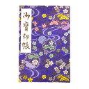 京都伏見の御朱印帳 膨らし表紙 上金襴 かわいい 花柄 Lサイズ18x12センチ 48ページ ビニールカバー付き 奉書紙