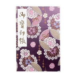 京都伏見の御朱印帳 膨らし表紙 正絹特上金襴 かわいい 花柄 Lサイズ18x12センチ 48ページ ビニールカバー付き 鳥の子紙 FK-73L