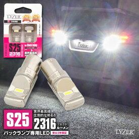 安心の3年保証!! ハイゼット トラック S500P・S510P LYZER製 バックランプ 専用 LEDバルブ S25 6500K 2個セット [LD-0065]