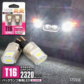 安心の3年保証!! ハイゼット トラック S500P・S510P (ヘッドライト LED仕様) LYZER製 バックランプ 専用 LEDバルブ T16 6500K 2個セット [LD-0063]