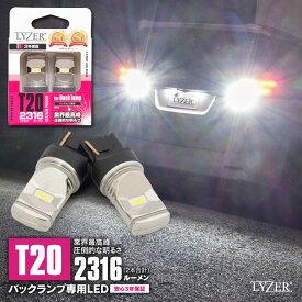 安心の3年保証!! ロードスター ND系 LYZER製 バックランプ 専用 LEDバルブ T20 6500K 2個セット [LD-0064]