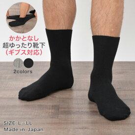 かかとなし 超ゆったり靴下 (ギブス対応)メンズ 日本製 快適 肌ざわりが良い 男女兼用 締めつけない 足にフィット ズレにくい 履きやすい 高齢者向け 締めつけない 足にやさしい ギブス対応 ギブス用靴下 介護用 フリーサイズ くちゴムゆったり 足のむくみ対策 抗菌防臭