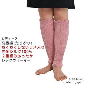 レディース ラメ入り あったか レッグウォーマー 寒い日の外出に最適 日本製 M/L ロング あたたかい 厚手 2重 防寒 断熱 冷え性 冷え対策 冷えとり ウール 柔らかいラメ 内側シルク 保温 保湿 おしゃれ かさかさ防止 肌にやさしい シルク 女性用 婦人 冬
