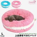 犬 ベッド ふわふわ ボリューム 犬用 ベロア クッション 肌に優しい マット かわいい 人気 新作 小型犬 ブルー ピンク…