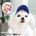 【メール便可】 犬 アクセサリー 用品 ヘアピン ヘアアクセサリー かわいい 人気 新作 小型犬 ItsDog イツドッグ 正規…