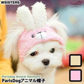 【メール便可】 犬 帽子 ペット用品 ヘアアクセサリー かわいい ふわふわ 人気 新作 小型犬 ParisDog パリスドッグ 正規品 WSISTERS ダブルシスターズ ダブシス 【ParisDogアニマル帽子】