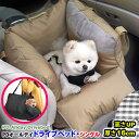 【数量限定】 犬 ドライブベッド ドライブボックス 犬用 アウトドア カーシート ペット カーベッド お出かけ かわいい…