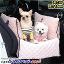 【数量限定】 犬 ドライブベッド ドライブボックス 犬用 アウトドア カーシート ペット カーベッド お出かけ キルティ…