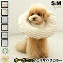 犬 エリザベスカラー ソフト オーガニック ケアー用品 アトピー 敏感肌 皮膚保護 かわいい 人気 新作 小型犬 セール …