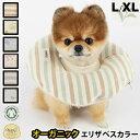 犬 猫 エリザベスカラー ソフト オーガニック ケアー用品 アトピー 敏感肌 皮膚保護 かわいい 人気 新作 小型犬 セー…