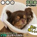 犬 猫 エリザベスカラー ケアー用品 皮膚保護 かわいい 人気 新作 小型犬 春夏 秋冬 オーガニック DogPose ドッグポー…