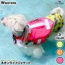 犬用 ライフジャケット ライフベスト ペット用 浮き輪 安全 小型犬 中型犬 大型犬 海 川 プール ItsDog イツドッグ イ…