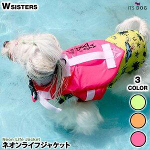 犬用 ライフジャケット ライフベスト ペット用 浮き輪 安全 小型犬 中型犬 大型犬 海 川 プール ItsDog イツドッグ イッツドッグ 正規品 WSISTERS ダブルシスターズ ダブシス 【ネオンライフジャ