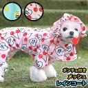 犬 レインコート ポンチョ付き メッシュ 犬用 雨の日 完全防水 小型犬 中型犬 大型犬 ItsDog イツドッグ イッツドッグ…