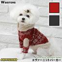【メール便可】 犬服 犬の服 ドッグウェア セーター ニット かわいい 人気 新作 小型犬 秋冬 防寒 暖かい レッド ブラ…