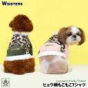 【メール便可】 犬服 犬の服 Tシャツ かわいい 肌寒い 人気 新作 小型犬 セール 春 秋 冬 暖かい 星 モスグリーン ピ…