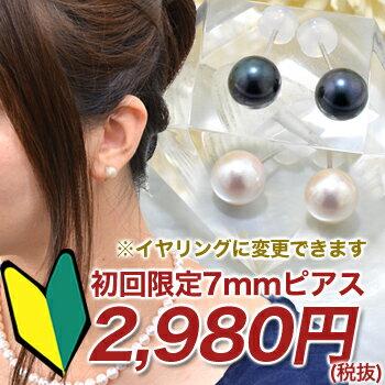アコヤ真珠 パールピアス (イヤリング) K14WG パールホワイト系/グリーン系 7.0-7.5mm[ネコポス可]真珠ピアス 真珠 パ−ル あこや 黒真珠 本真珠[346]