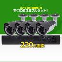 防犯カメラ セット 屋外 カメラ4台と録画機 官公庁納入品 HDD2TB内蔵 4ch