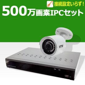 防犯カメラ 500万画素 日本製 IPC H.265 PoE 高速録画 屋外 夜間 赤外線監視 遠隔監視 官公庁納入 防犯監視カメラフルセット 塚本無線の3年保証