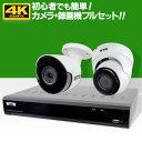 防犯カメラ 4防犯カメラセット 屋外 800万画素 4台 セット 監視カメラ HDD レコーダー 留守 ネットワークカメラ 簡単 …